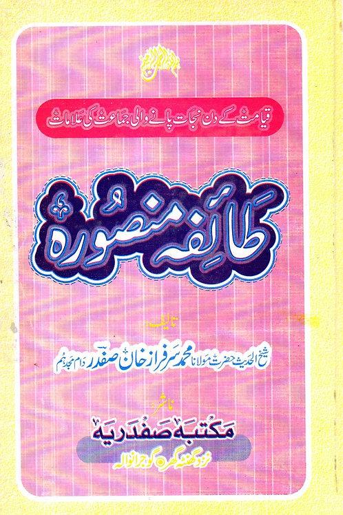 Ta'ifa Mansurah