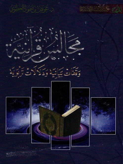 Majalis Quraaniyyah