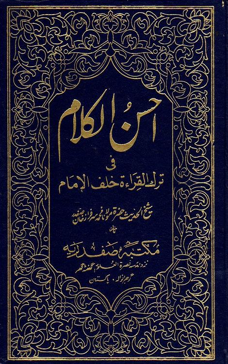 Ahsan al-Kalam