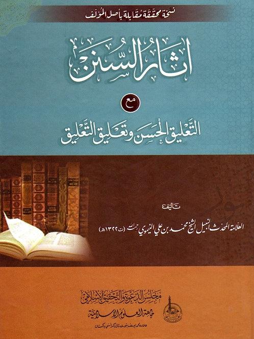 Aathar al-Sunan