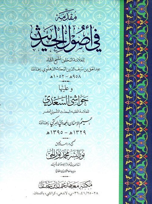 Muqaddimah fi Usul al-Hadith