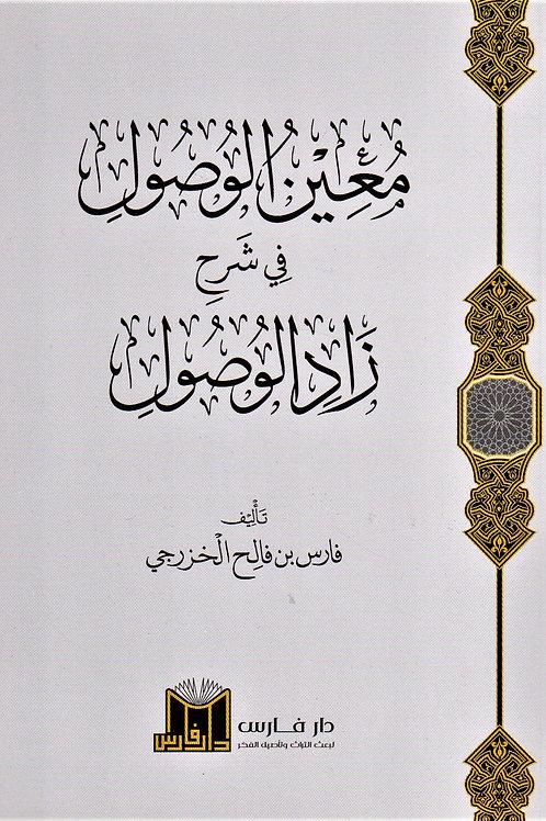 Mu'een al-Wusul fi Sharah Zad al-Wusul