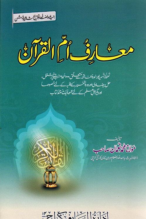 Ma'arif Ummul Quran