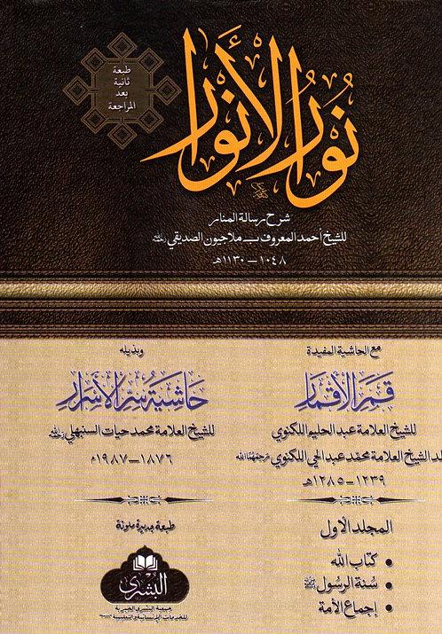 Nur al-Anwar