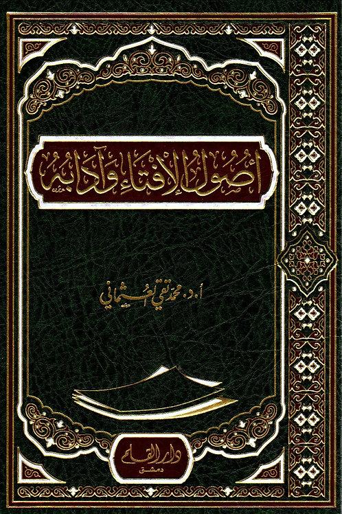 Usul al-Ifta wa Adabuh