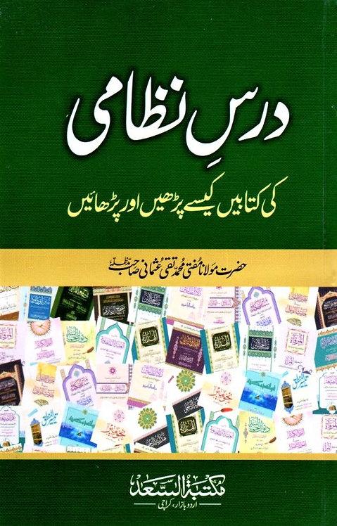 Dars Nizami ki Kitabe Kese Parhe awr Parhaye