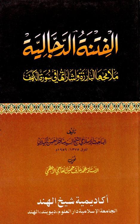 al-Ftnah al-Dajjaliyyah