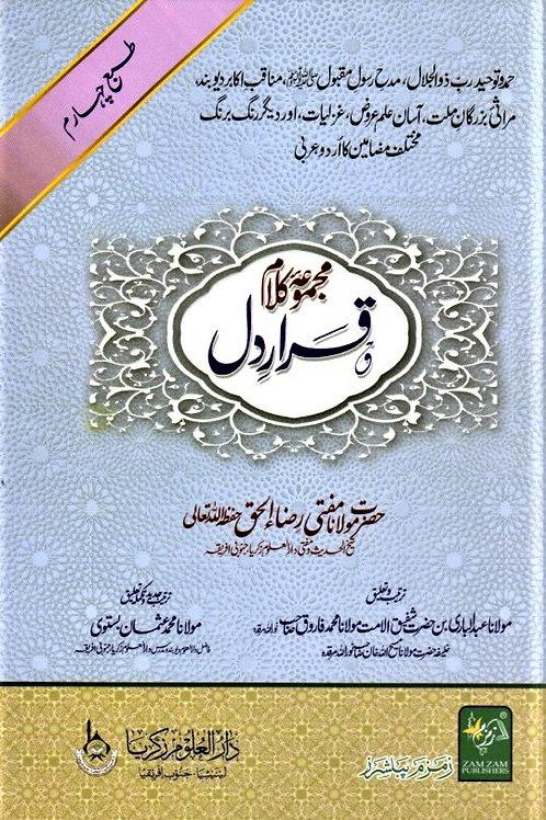Qarar Dil