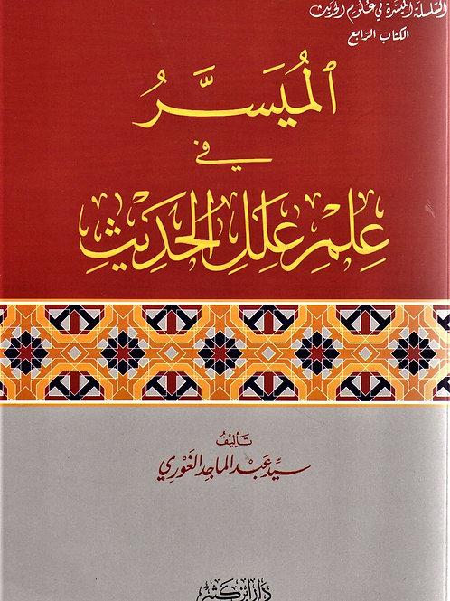 al-Muyassar fi Ilm Ilal al-Hadith