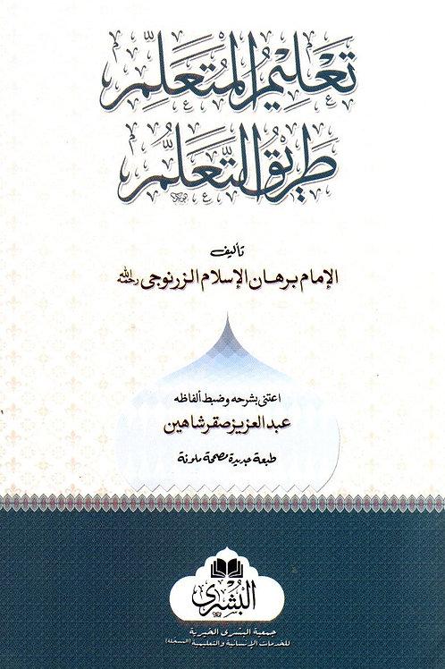 Talim al-Mutallim Tariq al-Tallum