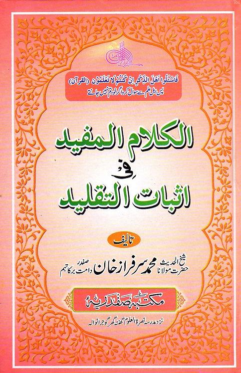 al-Kalam al-Mufeed fi Ithbat al-Taqlid