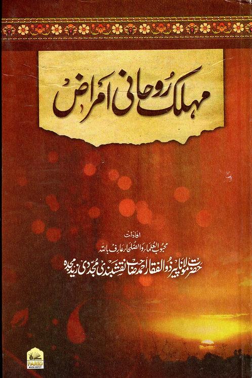 Muhlik Roohani Amraadh