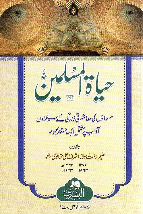 Hayah al-Muslimin