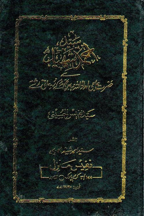 Sayyid Ahmed Shaheed se Haji Imdadullah ke Ruhani Rishte