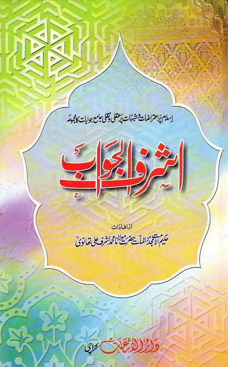 Ashraful Jawab