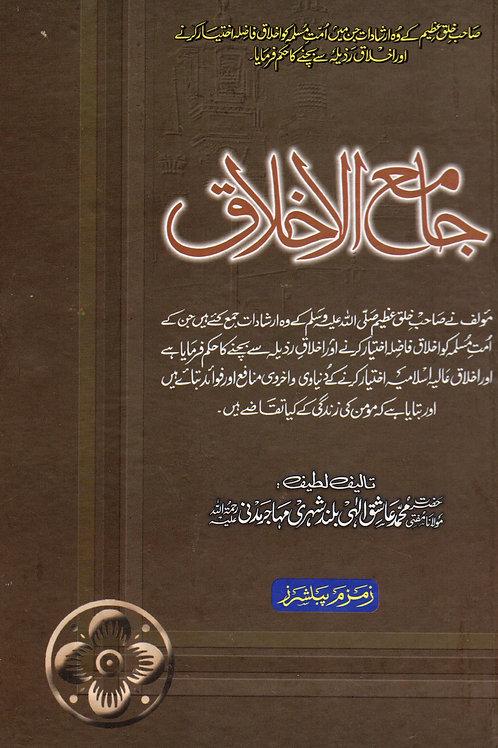 Jami'ul Akhlaaq