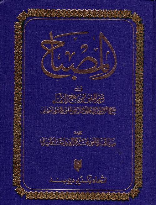 al-Misbah