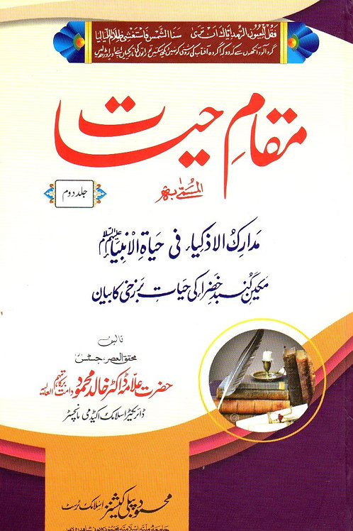 Maqam Hayaat