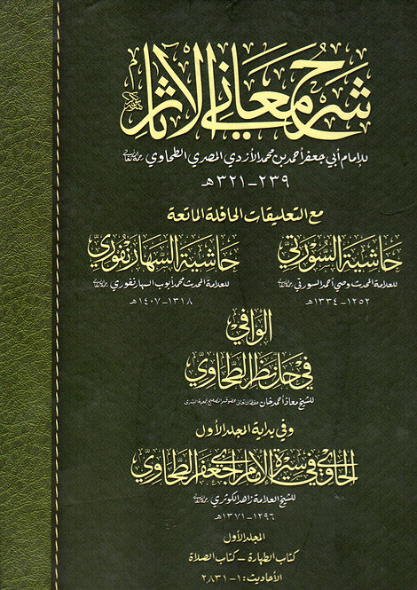 Sharah Ma'ani al-Athaar