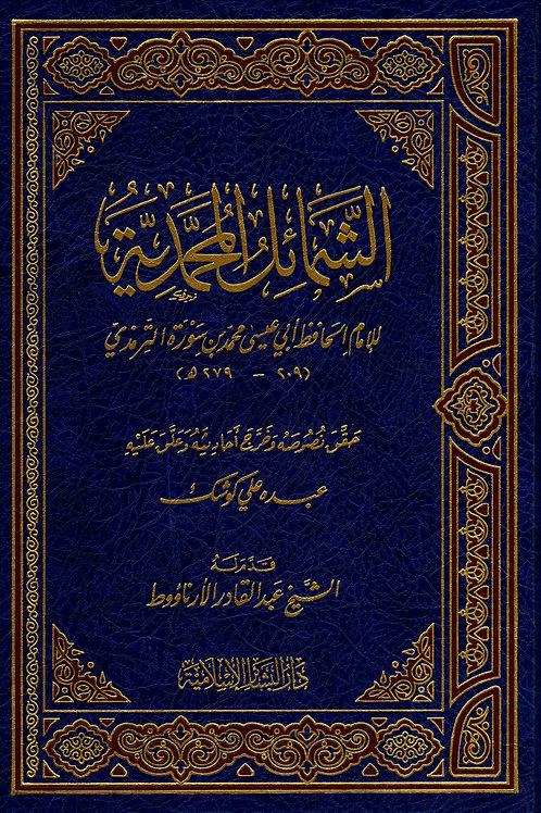 al-Shamail al-Muhamadiyyah