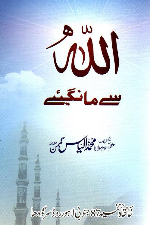 Allah se Mangye