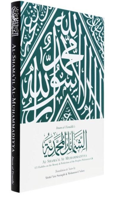 Al-Shama'il Al-Muhammadiyya (Limited Edition Leather-bound)
