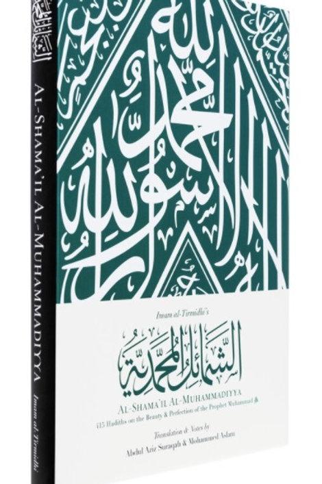 Al-Shamail Al-Muhammadiyya