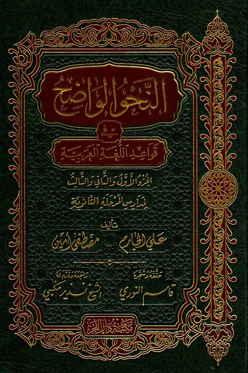 al-Nahw al-Wadih