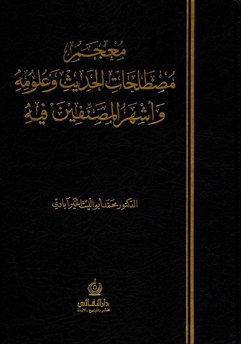 Mu'jam Mustalahaat al-Hadeeth wa Uloomih wa Ashhar al-Musannifeen fih