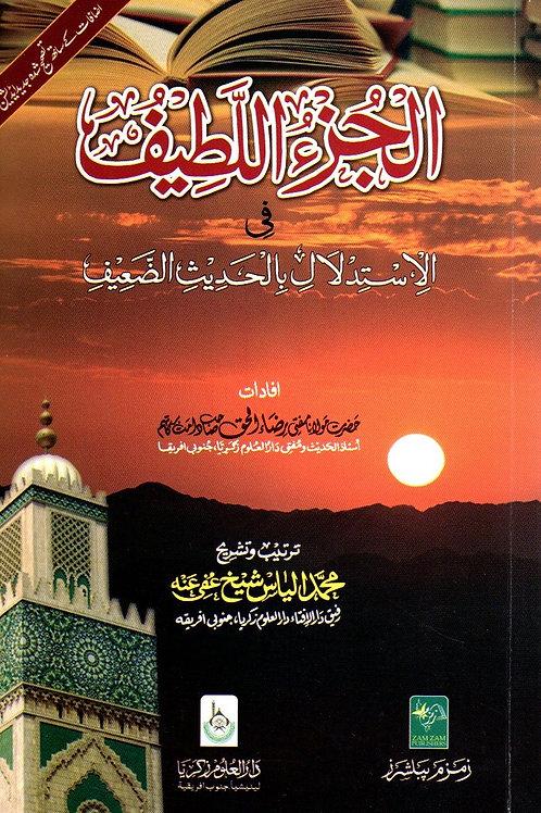 al-Juz al-Latif fi al-Istidlal bil Hadith al-Dhaeef