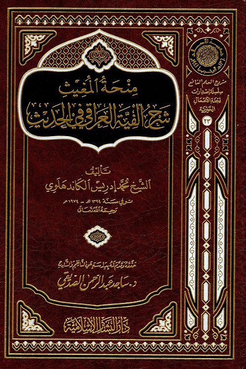 Minha al-Mugheeth Sharah alfiyyah al-Iraqi fi al-Hadeeth