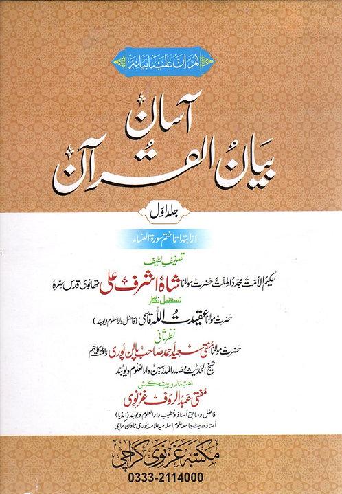 Asaan Bayan al-Quran