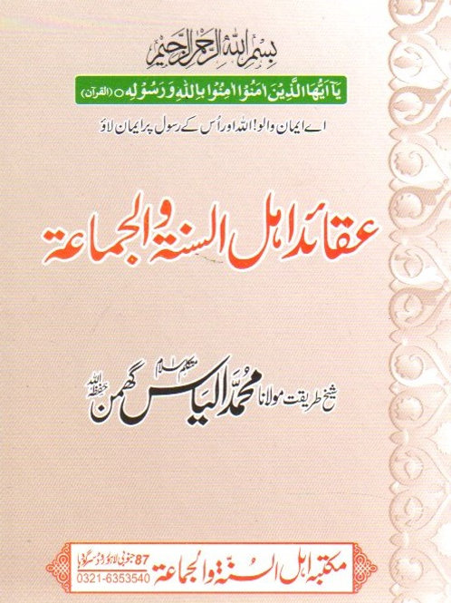 Aqaid Ahlus Sunnah Wal Jama'ah