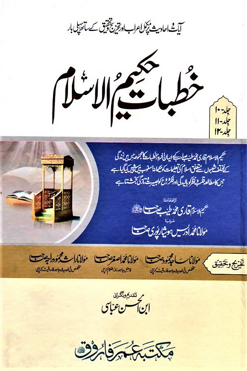 Khutubat Hakimul Islam