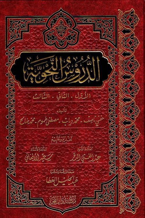 al-Durus al-Nahwiyyah