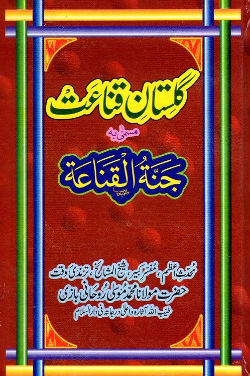 Gulistan Qana'at