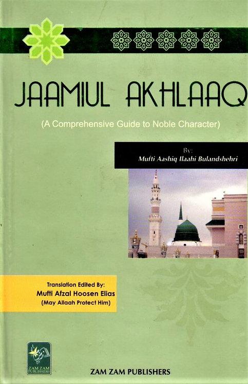 Jaamiul Akhkaaq