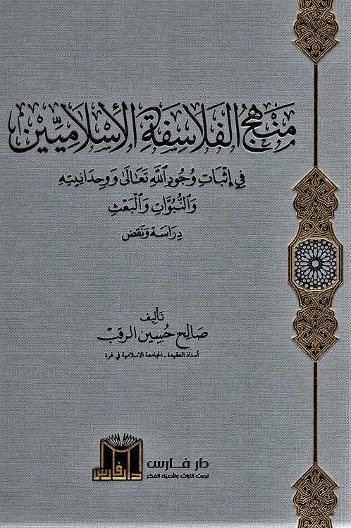 Manhaj al-Falasafah al-Islamiyyin