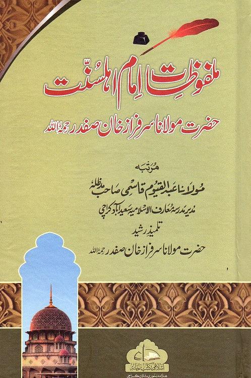 Malfuzat Imam Ahlus Sunnah Mawlana Sarfaraz Khan Safdar
