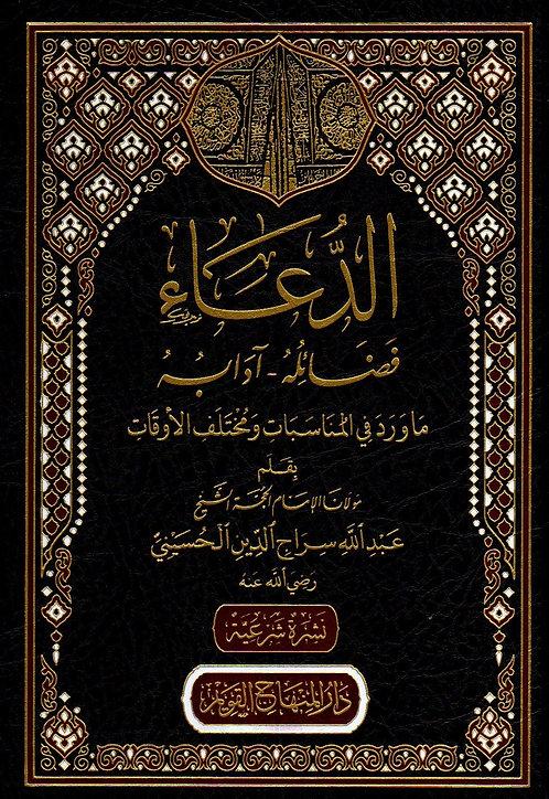 al-Dua