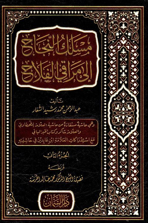 Maslak al-Najah