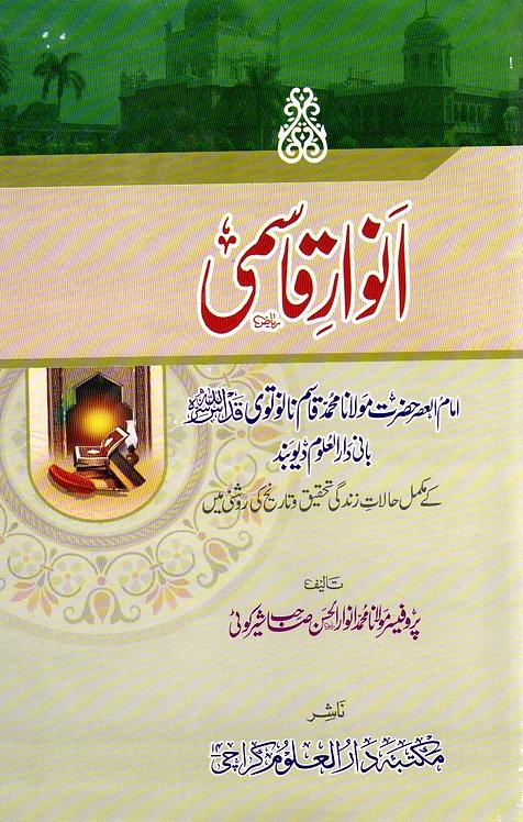 Anwaar Qasmi