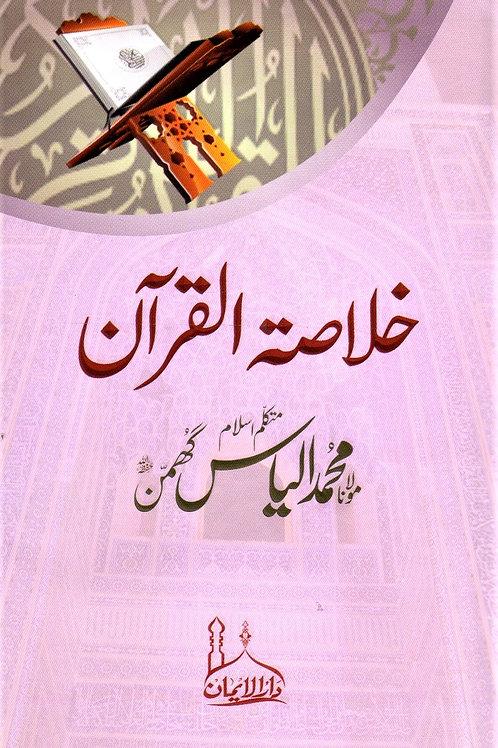 Khulasah al-Quran