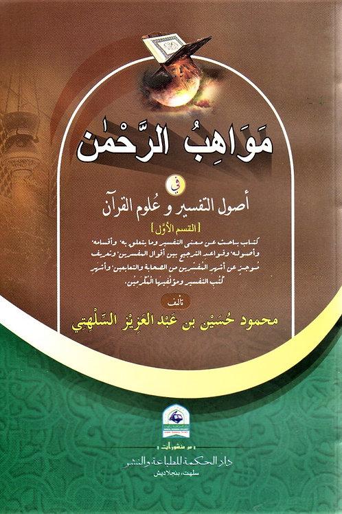 Mawahib al-Rahman