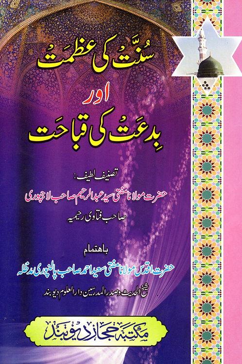 Sunnat ki Azmat awr Bid'at ki Qabahat