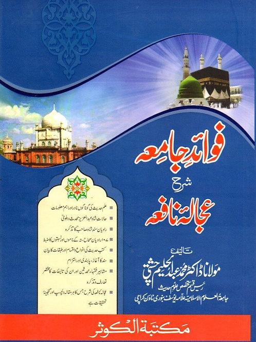 Fawaid Jamiah Sharah Ujalah Nafiah