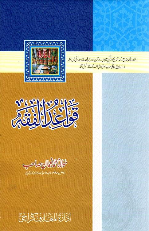 Qawa'id al-Fiqh