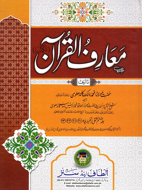 Mariful Quran (Mawlana Idris Kandehlwi)
