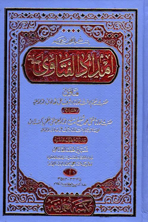 Imdadul Fatawa