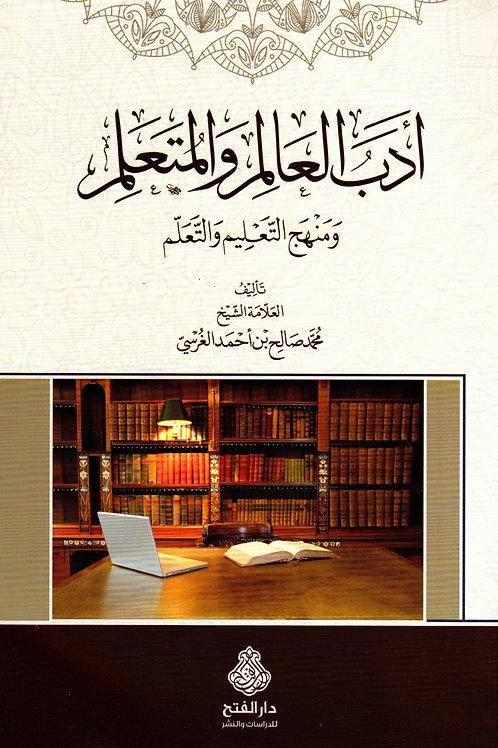 Adab al-Alim wa al-Muallim